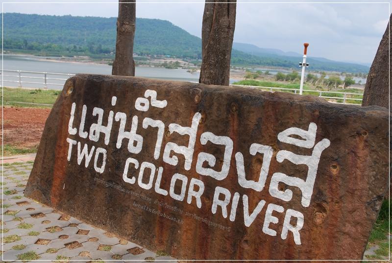 แม่น้ำสองสี-แม่น้ำโขง-แม่น้ำมูล
