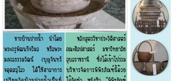 พิพิธภัณฑ์วัดบ้านปากน้ำ (บุ่งสะพัง)