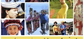 กลุ่มชาติพันธ์ุในประเทศจีนตอนใต้ (ยูนนาน และกวางสี) ต้นสายอารยธรรมลุ่มน้ำโขง