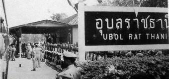 ภาพเก่าเล่าเรื่องเมืองอุบลราชธานี