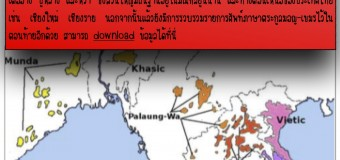 ภาษาตระกูลมอญ-เขมร: นานาภาษาในประเทศจีนตอนใต้