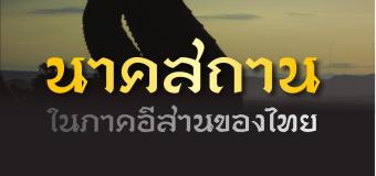 นาคสถานในภาคอีสานของไทย