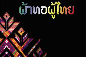 ผ้าทอผู้ไทย