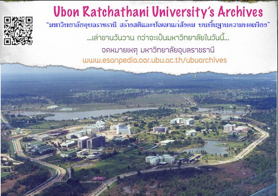 จดหมายเหตุมหาวิทยาลัยอุบลราชธานี