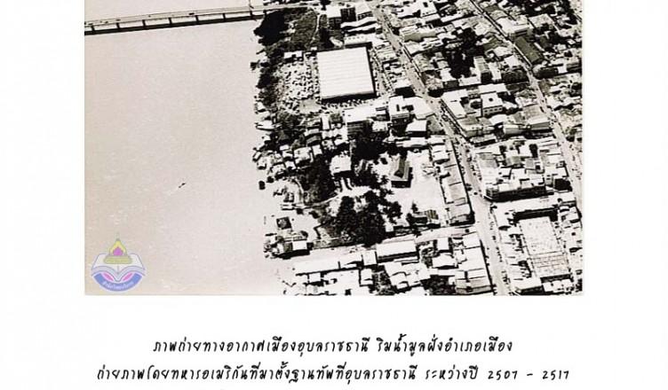 แม่น้ำมูล-อุบลราชธานี-ภาพถ่ายทางอากาศ