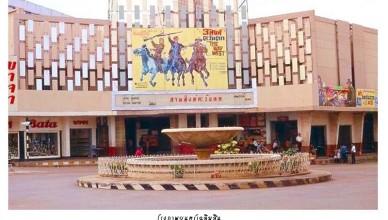 โรงภาพยนตร์เฉลิมสิน-อุบลราชธานี