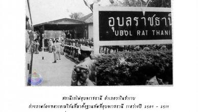 สถานีรถไฟอุบลราชธานี