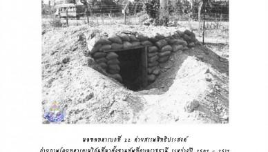 มลฑลทหารบกที่ 22-ค่ายสรรพสิทธิประสงค์-อุบลราชธานี